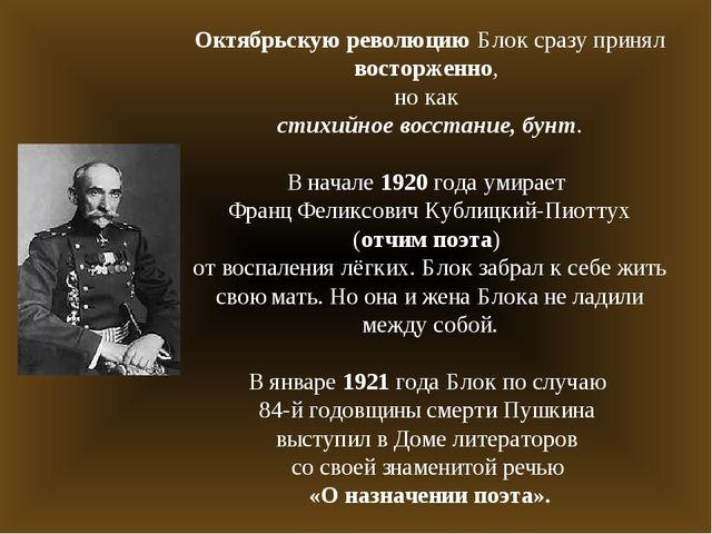 Октябрьскую революцию Блок сразу принял восторженно, но как стихийное восстан...
