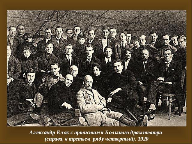 Александр Блок с артистами Большого драмтеатра (справа, в третьем ряду четвер...