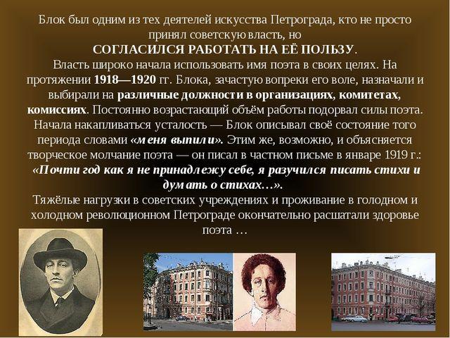Блок был одним из тех деятелей искусства Петрограда, кто не просто принял сов...