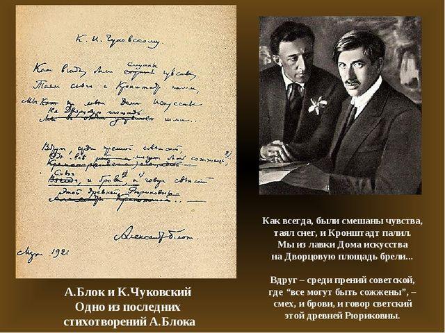 А.Блок и К.Чуковский Одно из последних стихотворений А.Блока Как всегда, были...