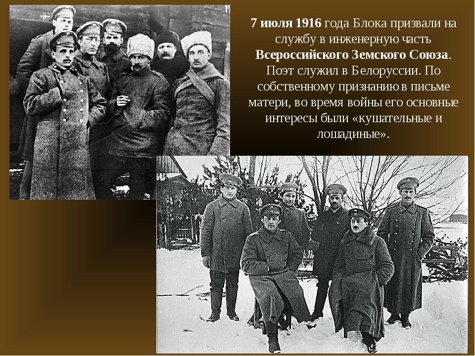 7 июля 1916 года Блока призвали на службу в инженерную часть Всероссийского З...