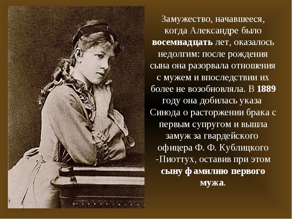 Замужество, начавшееся, когда Александре было восемнадцать лет, оказалось нед...
