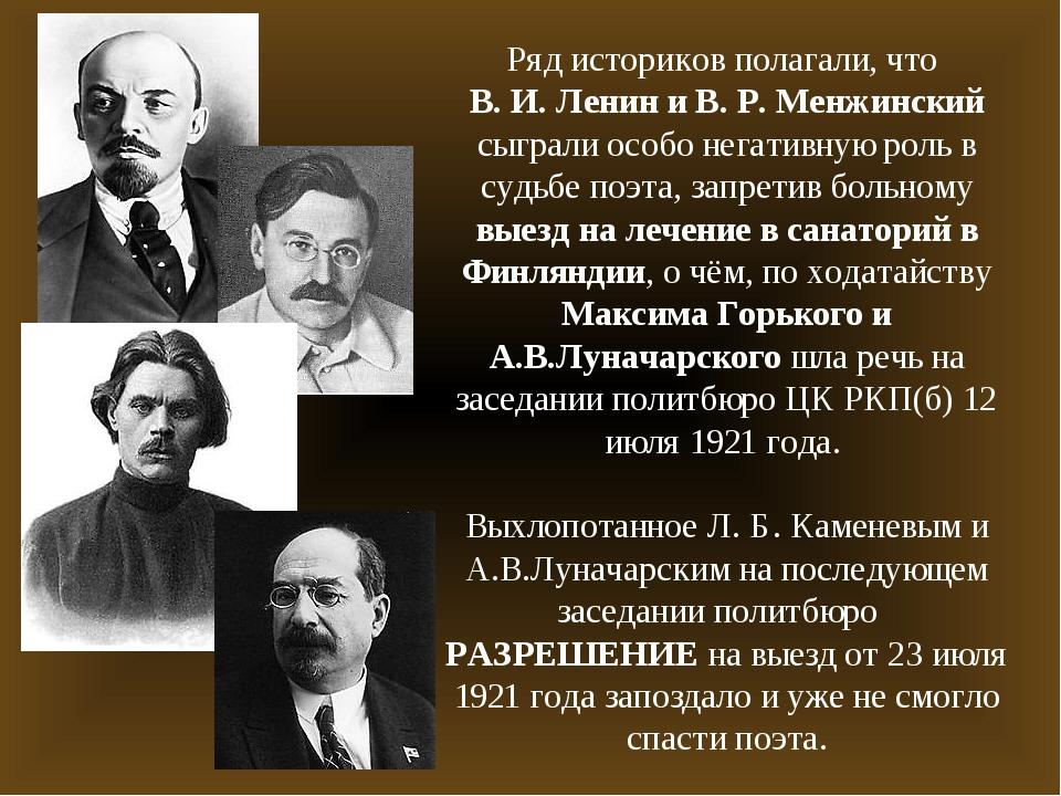 Ряд историков полагали, что В. И. Ленин и В. Р. Менжинский сыграли особо нега...
