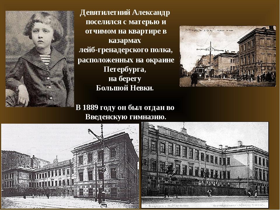 Девятилетний Александр поселился с матерью и отчимом на квартире в казармахл...