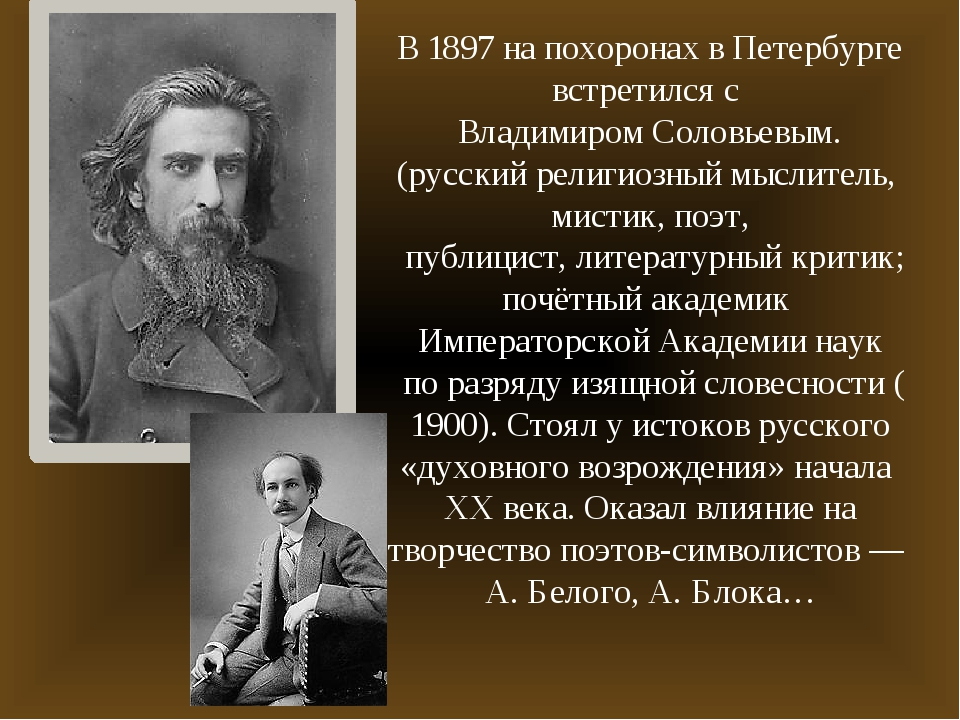 В1897на похоронах в Петербурге встретился с Владимиром Соловьевым. (русски...