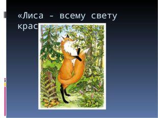 «Лиса - всему свету краса»