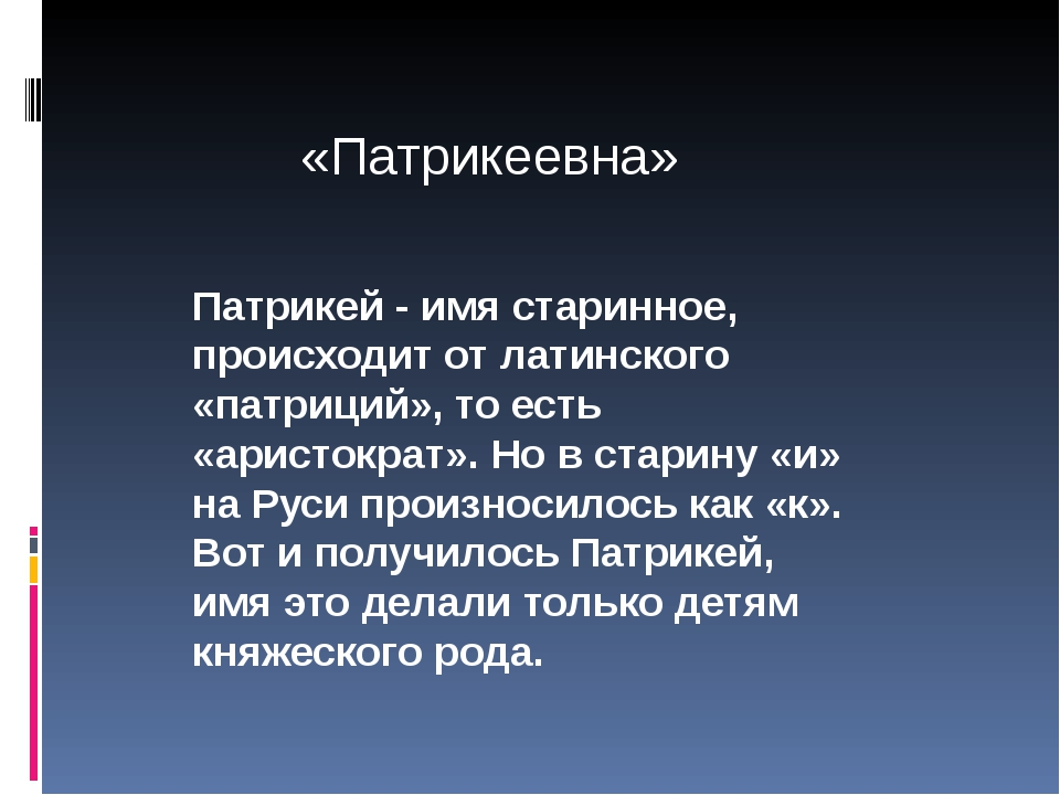 «Патрикеевна» Патрикей - имя старинное, происходит от латинского «патриций»,...