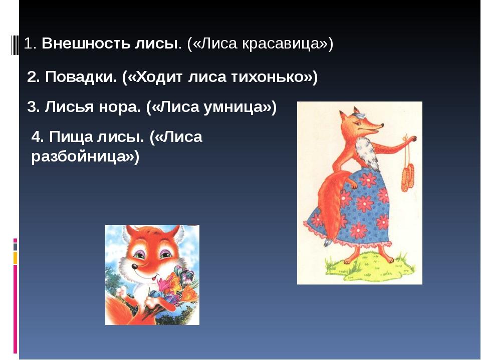 1. Внешность лисы. («Лиса красавица») 2. Повадки. («Ходит лиса тихонько») 3....