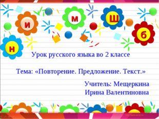 Урок русского языка во 2 классе Тема: «Повторение. Предложение. Текст.» Учите
