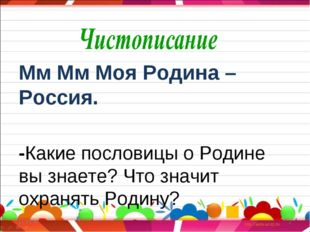 Мм Мм Моя Родина – Россия. -Какие пословицы о Родине вы знаете? Что значит ох