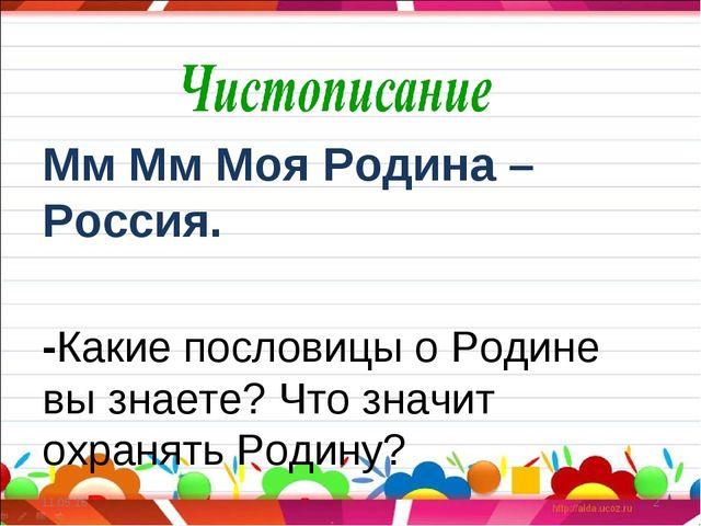 Мм Мм Моя Родина – Россия. -Какие пословицы о Родине вы знаете? Что значит ох...