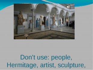 Don't use: people, Hermitage, artist, sculpture, exciting, wonderful