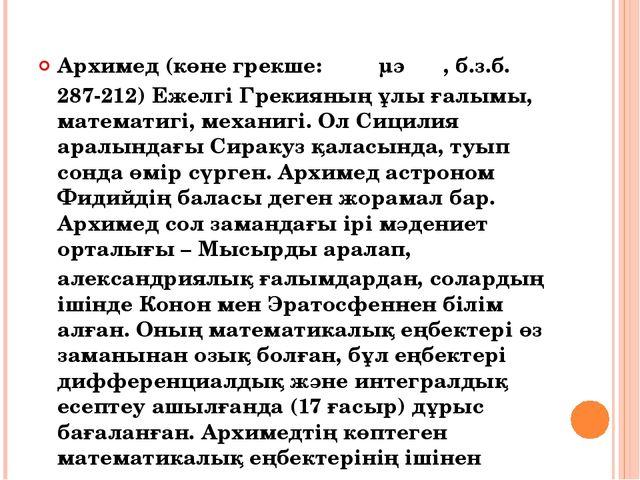 Архимед (көне грекше:Αρχιμήδης, б.з.б. 287-212) Ежелгі Грекияның ұлы ғалымы,...
