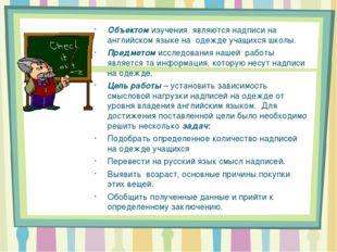 Объектом изучения являются надписи на английском языке на одежде учащихся ш
