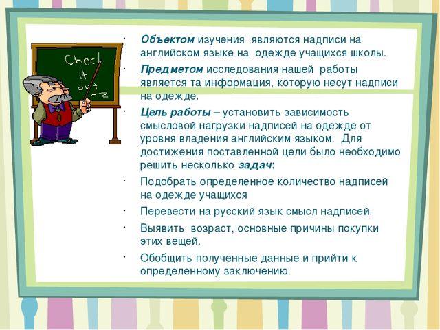Объектом изучения являются надписи на английском языке на одежде учащихся ш...