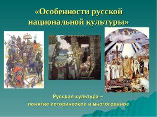 «Особенности русской национальной культуры» Русская культура – понятие истори