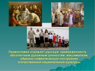 Православие отражает русскую приверженность абсолютным духовным ценностям, ма