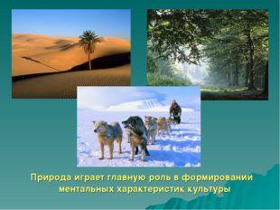 Природа играет главную роль в формировании ментальных характеристик культуры