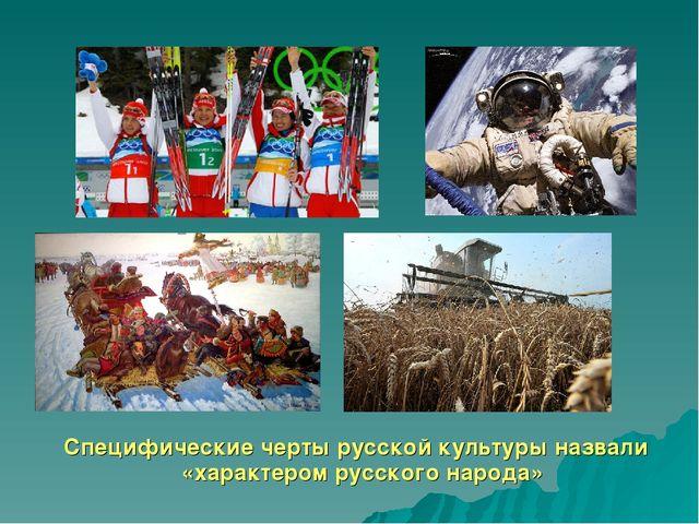 Специфические черты русской культуры назвали «характером русского народа»