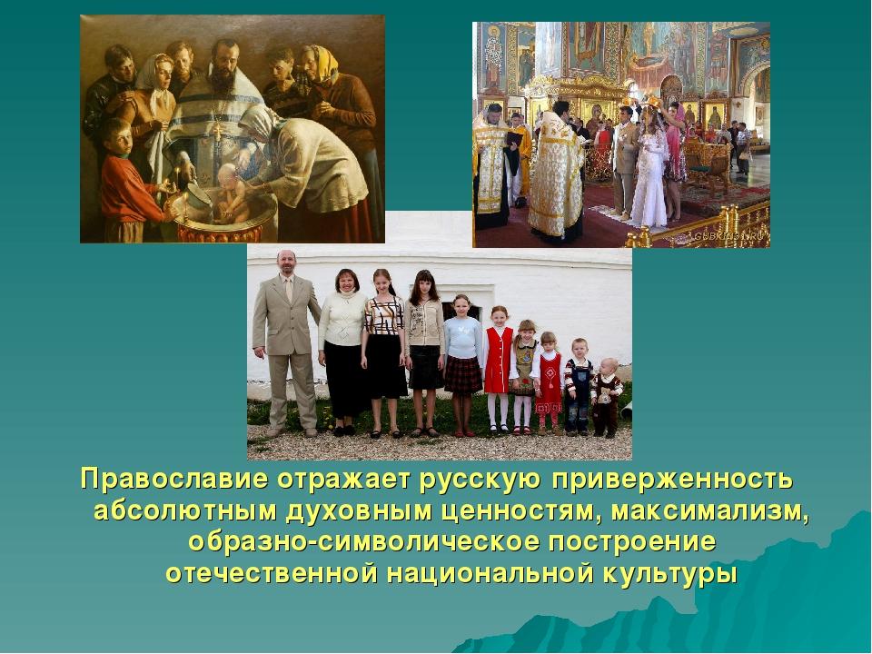 Православие отражает русскую приверженность абсолютным духовным ценностям, ма...