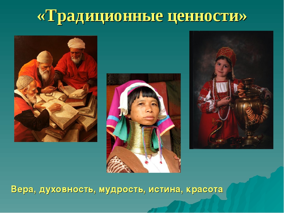 «Традиционные ценности» Вера, духовность, мудрость, истина, красота