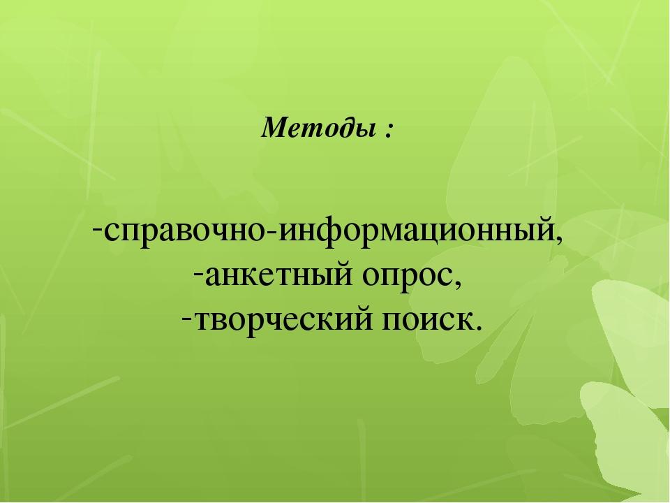 Методы : справочно-информационный, анкетный опрос, творческий поиск.