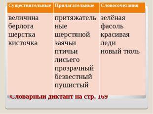 Словарный диктант на стр. 169 СуществительныеПрилагательныеСловосочетания