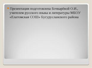 Презентация подготовлена Бочкарёвой О.И., учителем русского языка и литератур