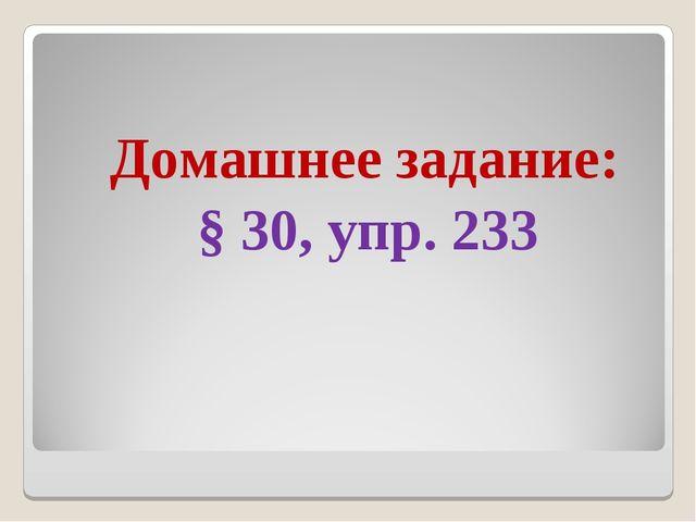 Домашнее задание: § 30, упр. 233