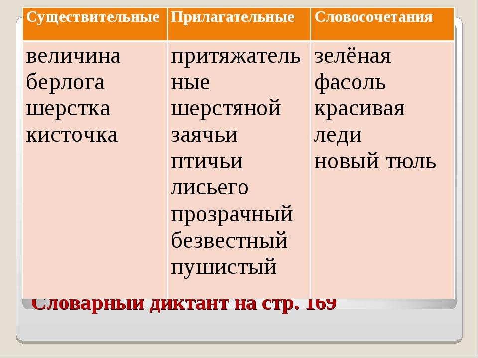 Словарный диктант на стр. 169 СуществительныеПрилагательныеСловосочетания...