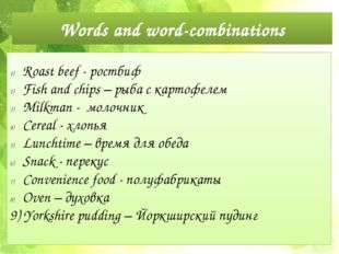Words and word-combinations Roast beef - ростбиф Fish and chips – рыба с кар