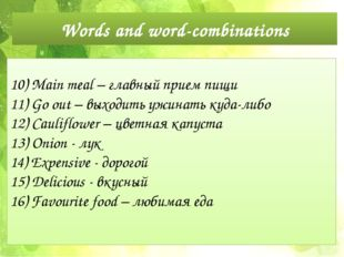 Words and word-combinations 10) Main meal – главный прием пищи 11) Go out –