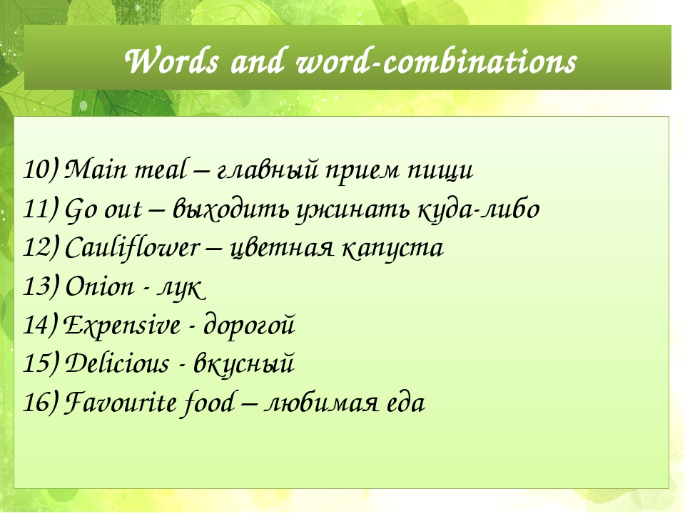 Words and word-combinations 10) Main meal – главный прием пищи 11) Go out –...