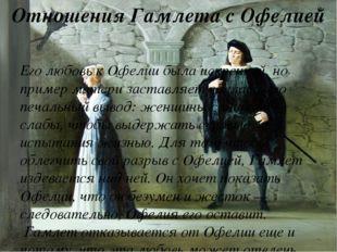Отношения Гамлета с Офелией Его любовь к Офелии была искренней, но пример мат