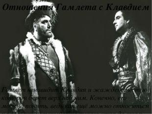 Отношения Гамлета с Клавдием Гамлет ненавидит Клавдия и жаждет местью, котора