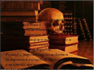 Быть для Гамлета это значит мыслить, верить в человека и действовать в согла