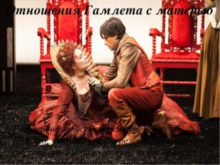 Отношения Гамлета с матерью Гамлет не может простить Гертруду. Ведь то, что о