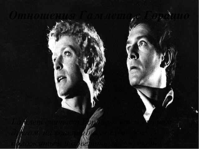 Отношения Гамлета с Горацио Гамлет считает Горацио своим лучшим другом, на ко...