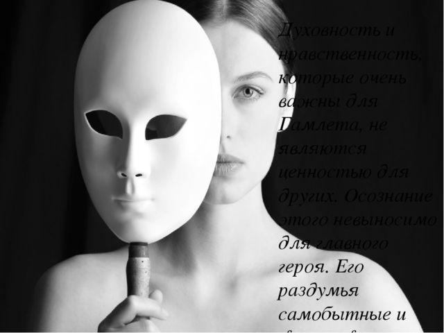 Духовность и нравственность, которые очень важны для Гамлета, не являются це...