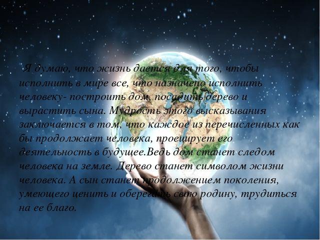 Я думаю, что жизнь дается для того, чтобы исполнить в мире все, что назначе...