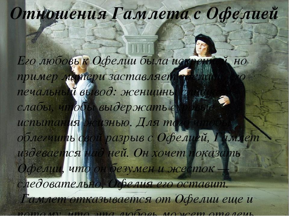 Отношения Гамлета с Офелией Его любовь к Офелии была искренней, но пример мат...