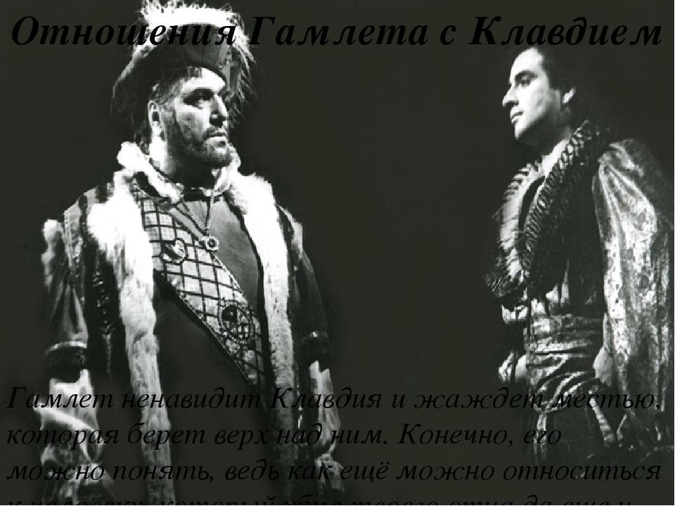 Отношения Гамлета с Клавдием Гамлет ненавидит Клавдия и жаждет местью, котора...