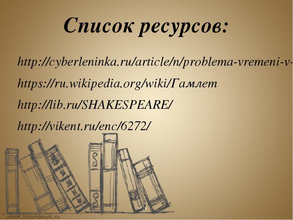 Список ресурсов: http://cyberleninka.ru/article/n/problema-vremeni-v-russkoy-...