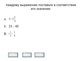 Фомина Н.М. Учитель математики высшей категории ГБОУ Школа Перспектива г. Мос