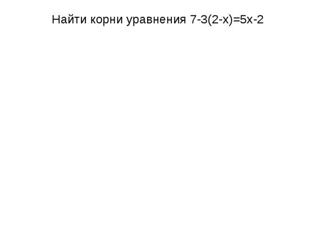 Найти корни уравнения х2+х=0 Решите уравнение (х+3)2+(х-7)2=2х2