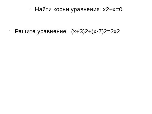Найти корни уравнения