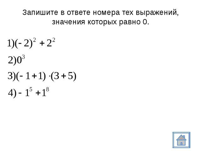 Запишите в ответе номера тех выражений, значения которых равно 0.