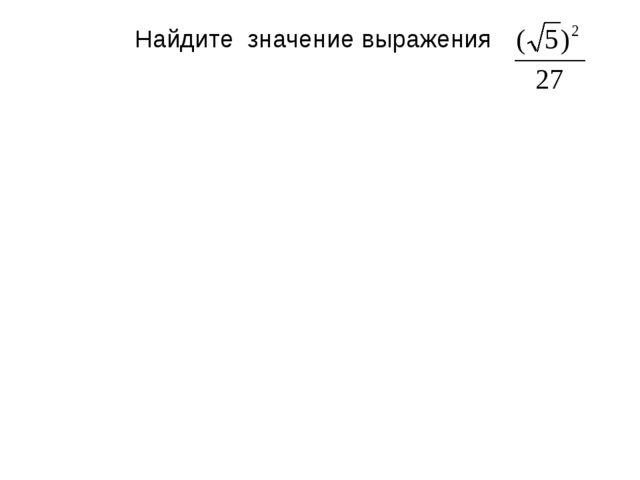 Найдите значение выражения4-4ˑ4-5 4-5 1) 256 2) 1/256 3)−1/256  4)−256
