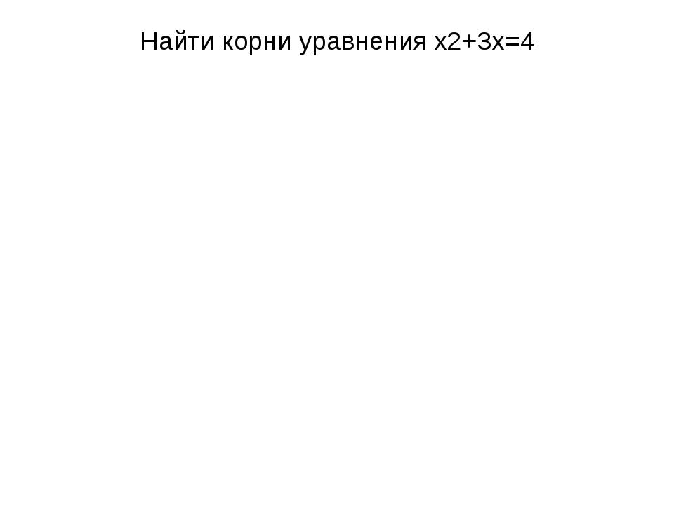 Найти корни уравнения (2х–1)2=3х2-4х+17