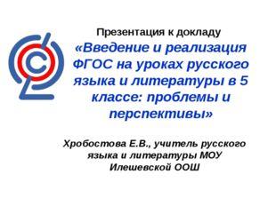 Презентация к докладу «Введение и реализация ФГОС на уроках русского языка и